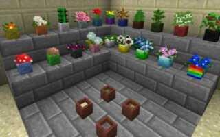 Как скрафтить горшок для цветов в майнкрафт