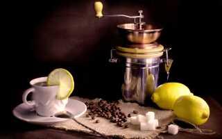 Где пьют кофе с лимоном