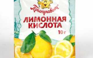 Лимонная кислота в быту полезные советы