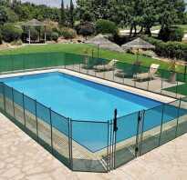 Ограждение для бассейна от детей