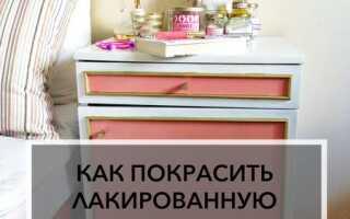 Как покрасить лакированный стол